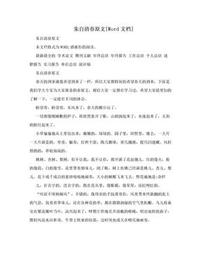 朱自清春原文[Word文档].doc