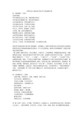 中国历史上最高水平的37首诗词排行榜.doc
