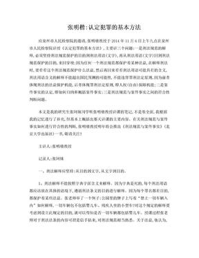 张明楷:认定犯罪的基本方法.doc