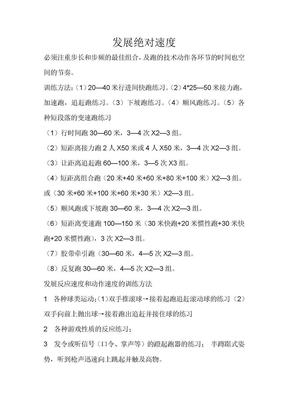 100米短跑训练方法.doc