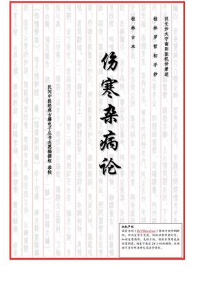 《伤寒杂病论》(桂林古本)民间中医繁体.pdf