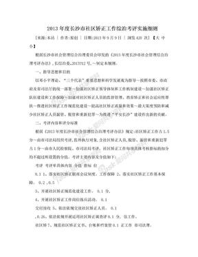 2013年度长沙市社区矫正工作综治考评实施细则.doc