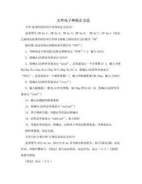 大华电子秤校正方法.doc