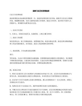最新门店卫生管理制度.docx