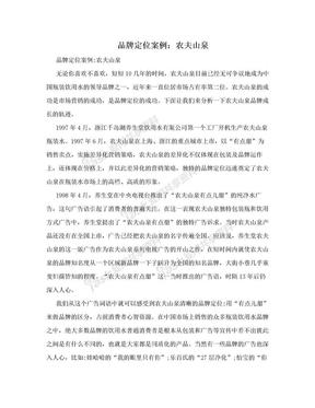 品牌定位案例:农夫山泉 .doc