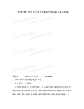 [中考生物]2009年中考会考复习生物试卷(北师大版).doc