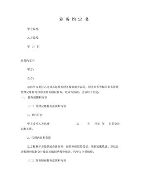 代理记账及财务顾问合同.doc