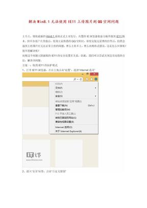 解决Win8.1无法使用IE11上传图片到QQ空间问题.docx