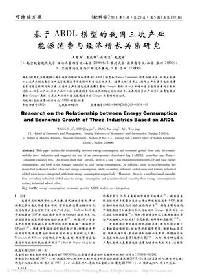 基于ARDL模型的我国三次产业能源消费与经济增长关系研究.pdf