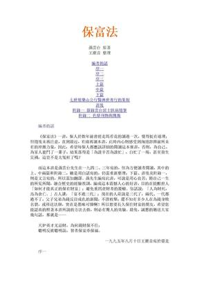 保富法-聶雲台原著 王潮音整理.doc