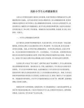 小学生心理健康教育论文共计10篇.doc
