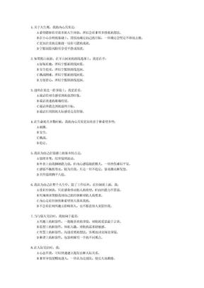 性格色彩测试题.doc