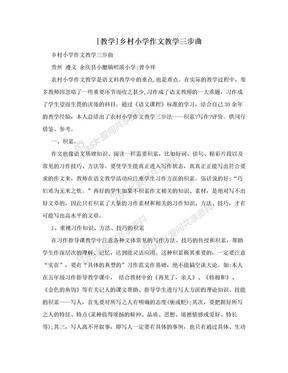 [教学]乡村小学作文教学三步曲.doc