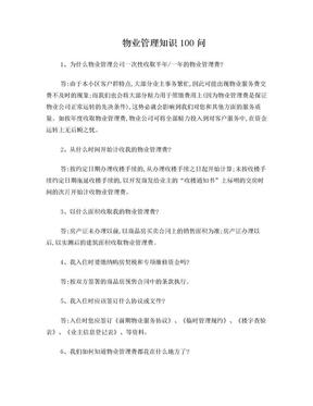 物业管理知识100问.doc