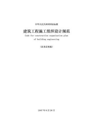 国家标准《建筑工程施工组织设计规范》(征求意见稿).doc