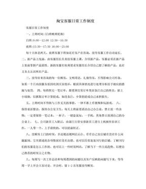 淘宝客服日常工作制度.doc