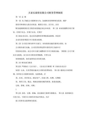 大家乐商贸有限公司财务管理制度.doc