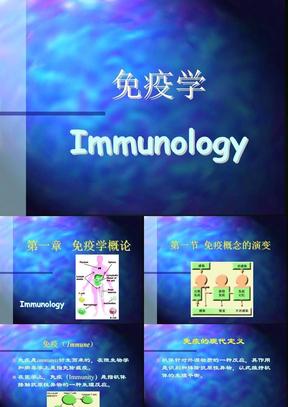 第一章 免疫学概论.ppt