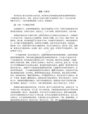 最新三八征文.docx