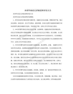 本科毕业论文评阅老师评语大全.doc