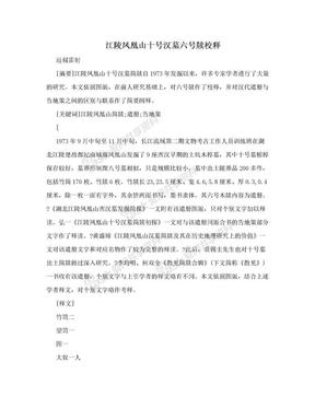 江陵凤凰山十号汉墓六号牍校释.doc