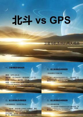 北斗vsGPS.ppt