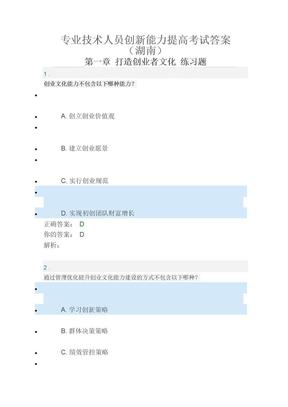 2015专业技术人员创新能力提高考试答案(湖南).doc