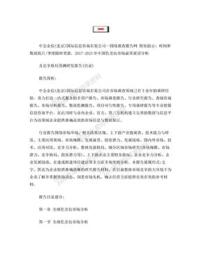 中国色差仪市场前景展望分析及竞争格局预测研发报告(目录).doc