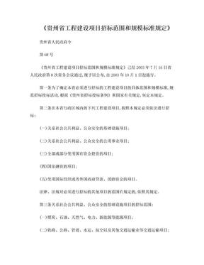 《贵州省工程建设项目招标范围和规模标准规定》(贵州省人民政府令第68号).doc