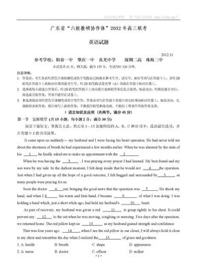 广东省六校教研协作体2013届高三上学期联考英语试题.doc