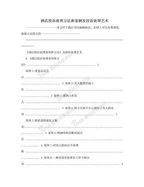 酒店投诉处理方法和案例及投诉处理艺术.doc