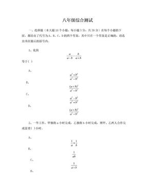 初二数学试题及答案.doc