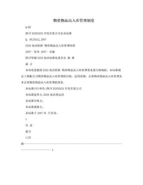 物资物品出入库管理制度.doc
