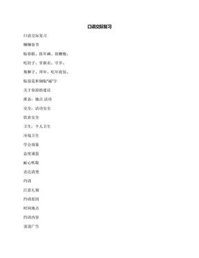 口语交际复习.docx