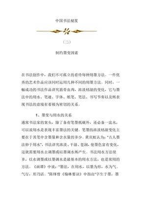 中国书法秘笈制约墨变因素.doc