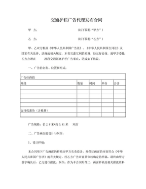 交通护栏广告代理发布合同.doc