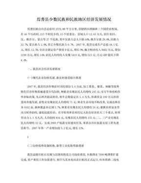 焉耆县少数民族和民族地区经济发展情况.doc