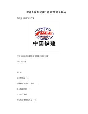 高空作业安全方案.doc