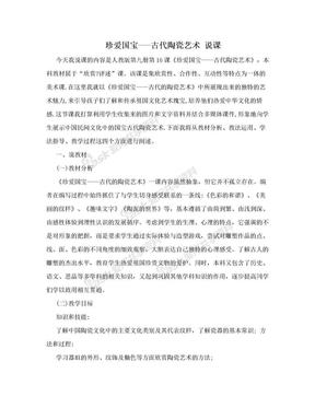 珍爱国宝-—古代陶瓷艺术 说课.doc