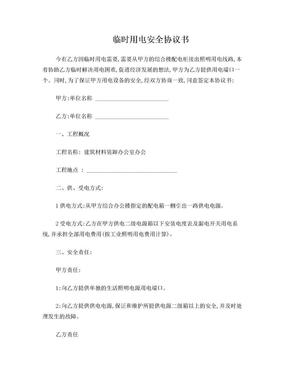 临时用电安全协议书(免责版).doc