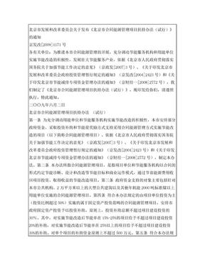北京市合同能源管理项目扶持办法(试行).doc