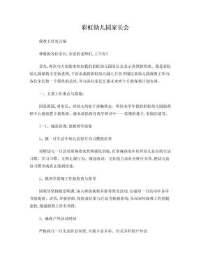 彩虹幼儿园家长会保教主任发言稿.doc