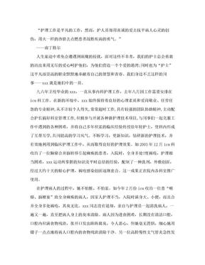 优秀护士事迹材料-事迹材料.doc