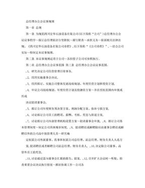 总经理办公会议事规则.doc
