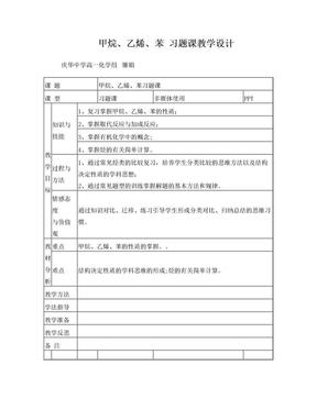高一化学甲烷、乙烯、苯习题课.doc