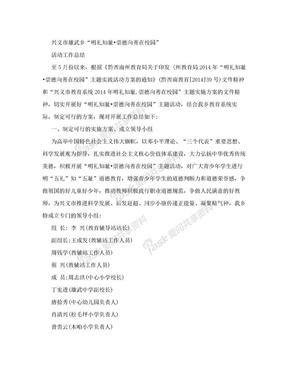 """雄武乡""""明礼知耻、崇德向善""""活动总结.doc"""