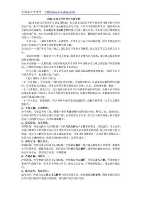 2014东南大学管理学考研资料.doc