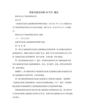 国家安监总局第40号令 规定.doc