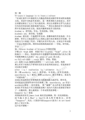 英文字根词源精讲-刘洪波(免费).doc