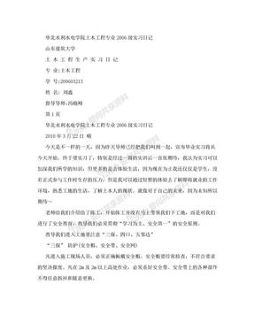 土木工程专业生产实习日记.doc